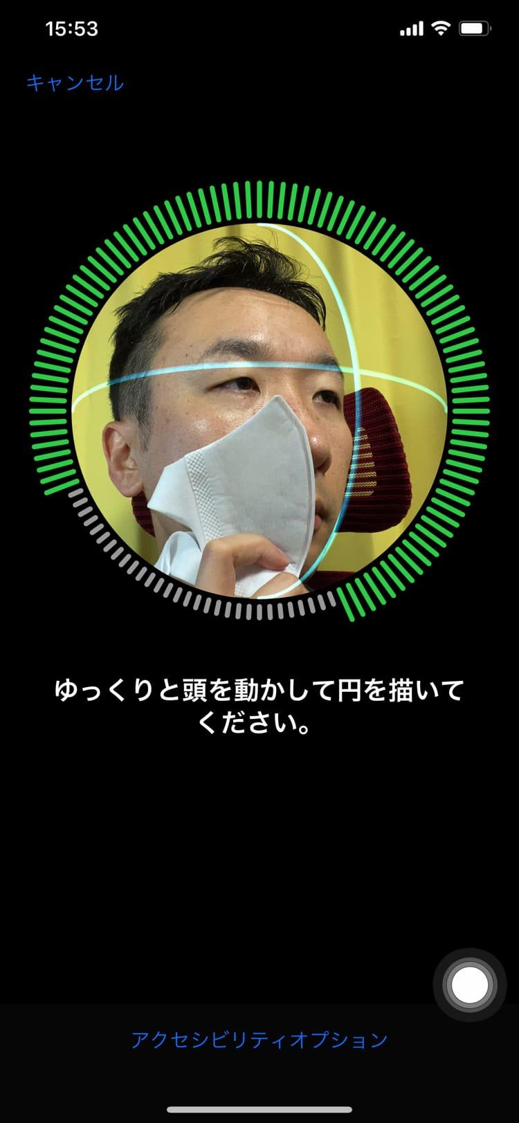 マスクを顔に当てたままの状態ででFace IDを登録していく