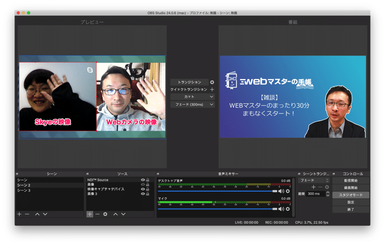 Skypeの映像とWebカメラの映像を使う