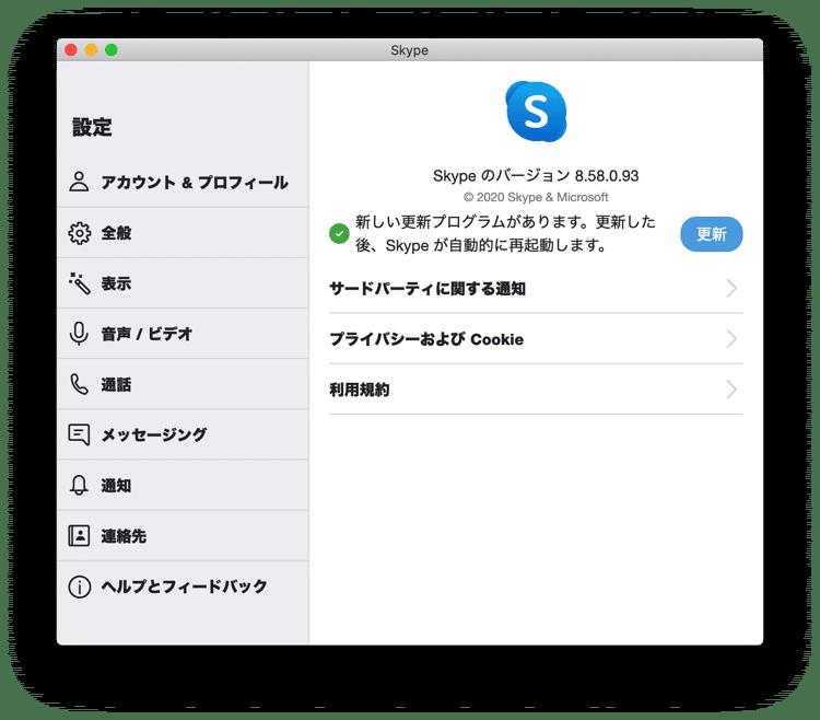 Skypeを再起動する