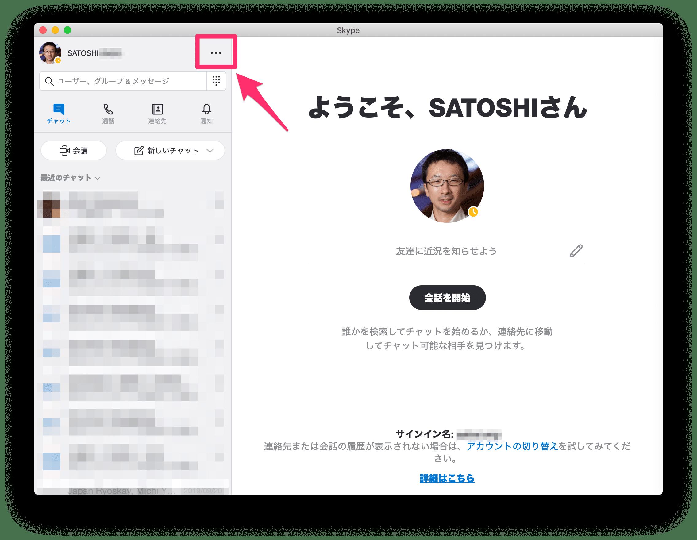 Skypeの設定を開く