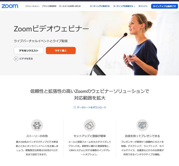 Zoom(ビデオウェビナー)