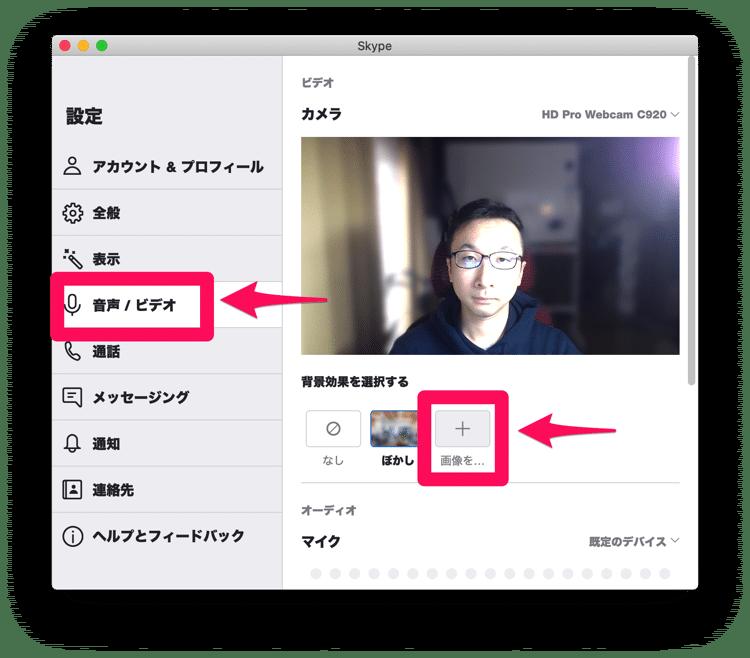 Skypeで背景効果を選択する