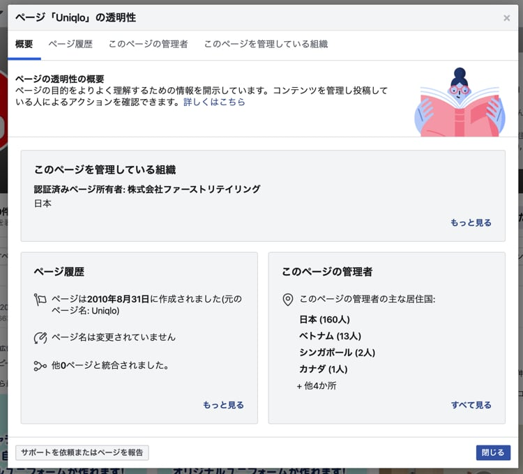 Facebookページを管理している組織がわかる