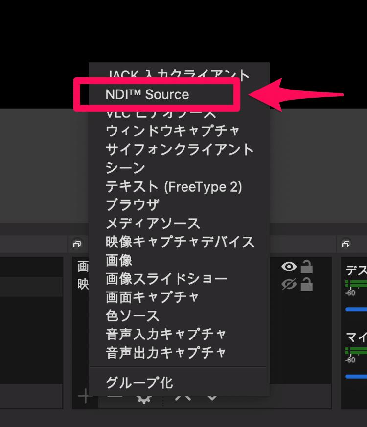 OBSのソースにNDI Sourceを追加する