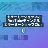 ネットショップ運営者にオススメ!カラーミーショップのYouTubeチャンネル「カラーミーショップCh.」