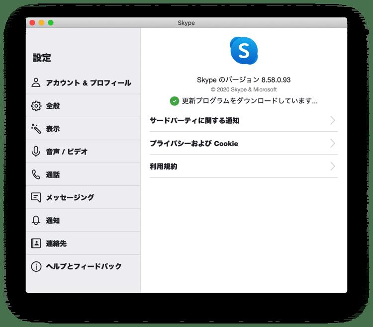 Skypeの更新プログラム