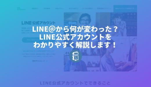 LINE公式アカウント?LINE@から何が変わったの?わかりやすく解説します!