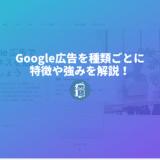 Google広告を種類ごとに特徴や強みを解説!検索連動型広告、ディスプレイ広告とは
