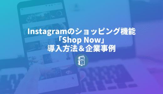 Instagramのショッピング機能「Shop Now」導入方法から使用事例まで解説します!