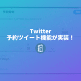Twitterが予約投稿を標準装備!ツイート画面で予約ツイートが設定できる!