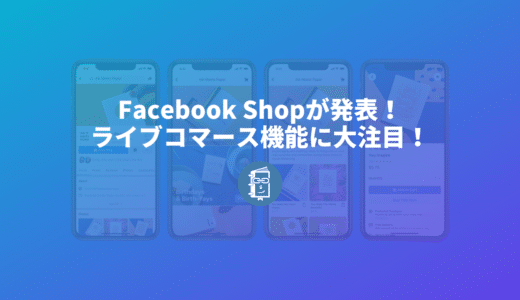 Facebookがライブコマースを発表!FacebookやInstagramのライブ配信で商品が販売できる!【Facebook Shop】