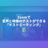 Zoomを始めるときは「テストミーティング」をして音や映像の確認をしてみよう。