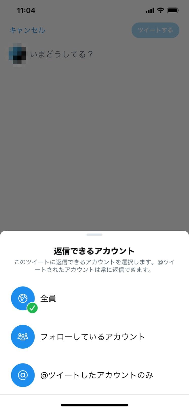 Twitterのスマホアプリでツイートに返信できるアカウントを設定する2
