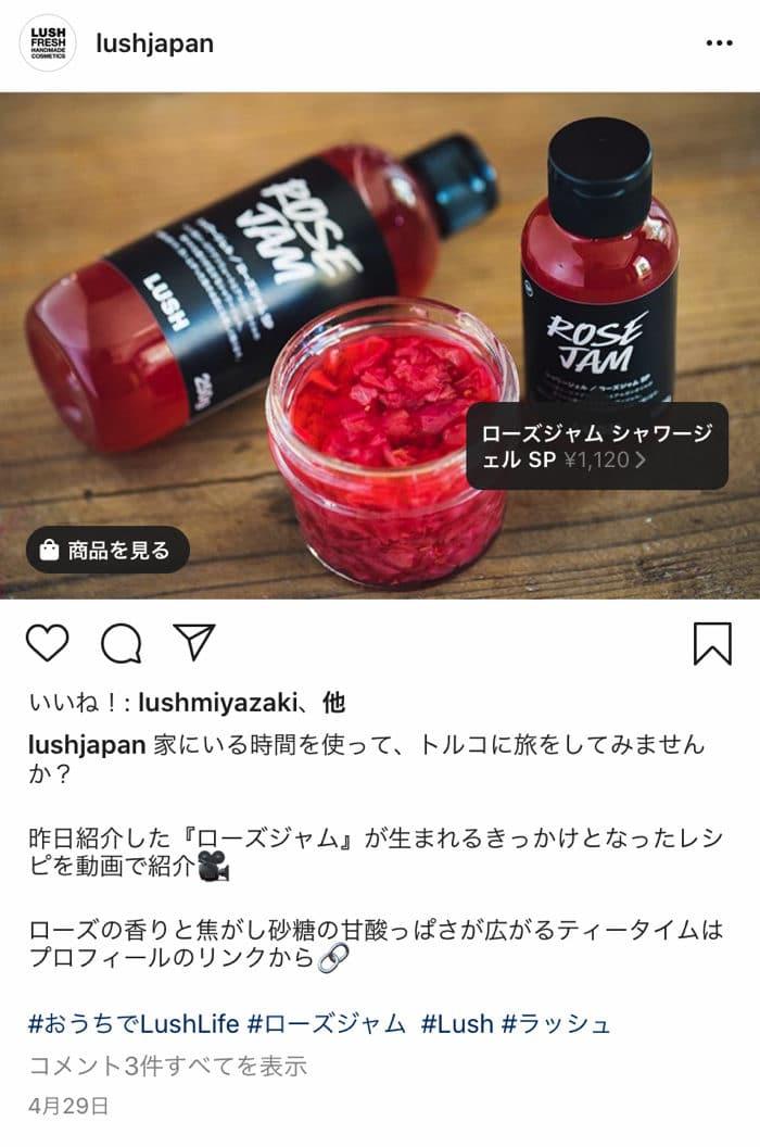 Instagramのショッピング機能の事例:LUSH