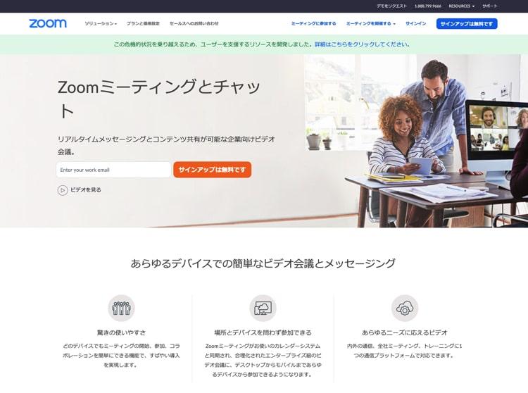 Zoom(ズーム)
