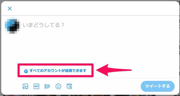 Twitterで返信できるアカウントの制限できる機能