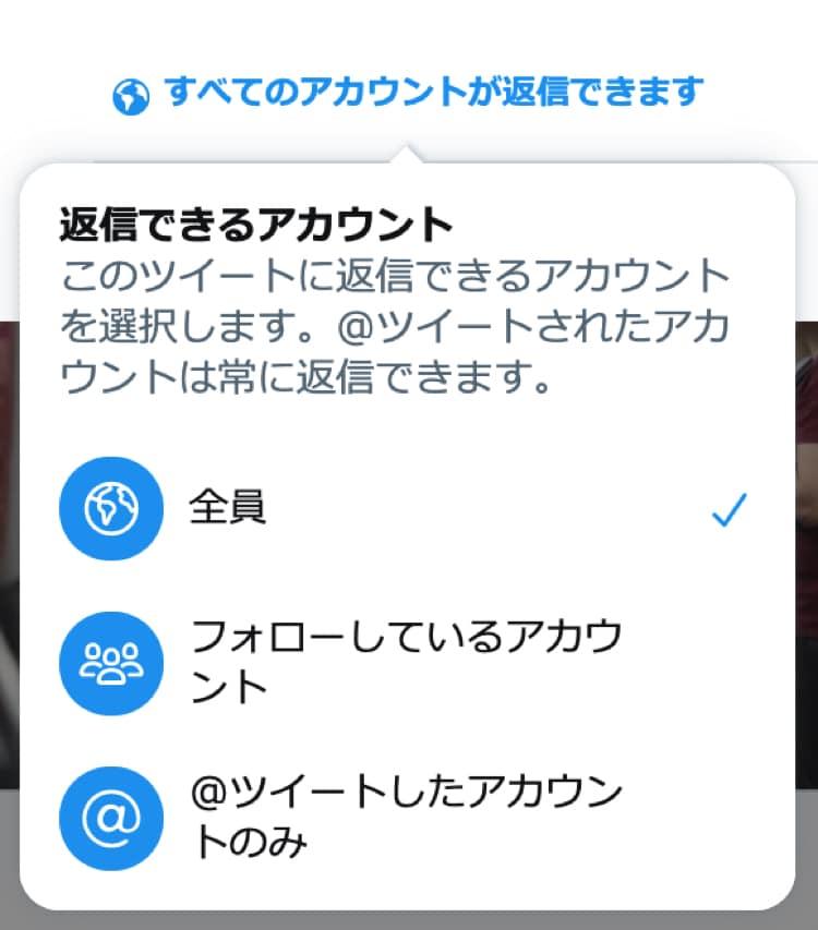 Twitterで返信できるアカウントの設定