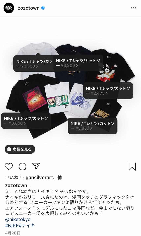 Instagramのショッピング機能の事例:ZOZOTOWN