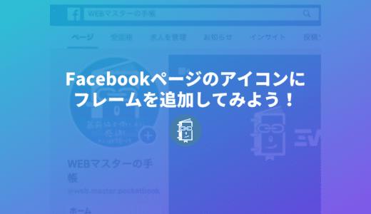 Facebookページのアイコン(プロフィール写真)に「フレーム」をつける方法