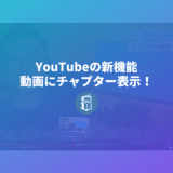 YouTubeの動画に「チャプター」表示が登場!動画の見飛ばしに最適で視聴体験が向上!
