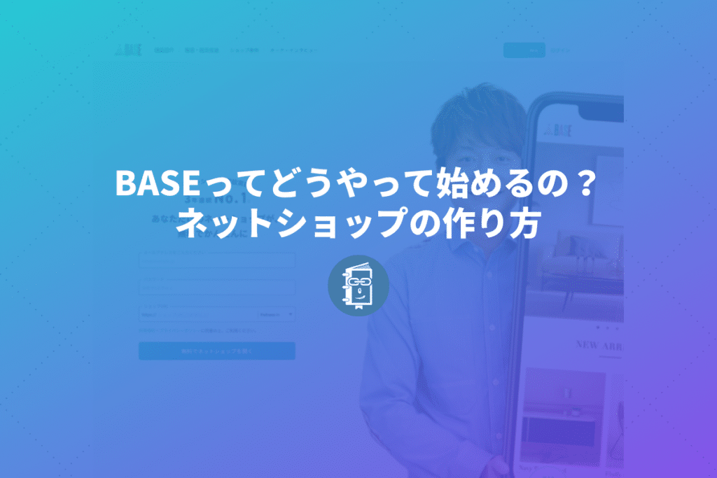 BASEってどうやって始めるの?BASEでネットショップの作り方
