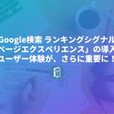 Googleがページエクスペリエンスを検索のランキング評価に導入すると発表