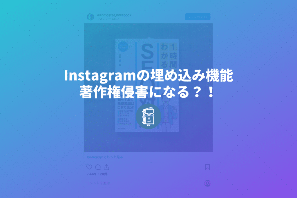 Instagramの画像埋め込み機能は著作権侵害になる?!Facebookが公式見解を発表