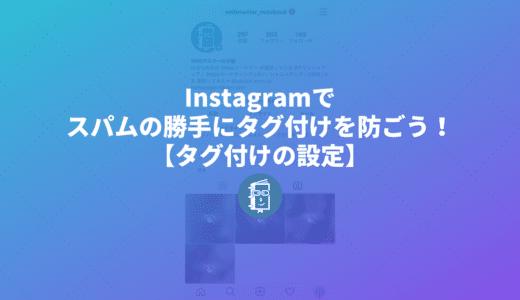 Instagramで勝手にダグ付けしてくるスパム対策。タグ付けの設定を変更しよう。