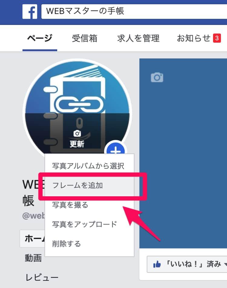 Facebookページのアイコンにフレームを追加する