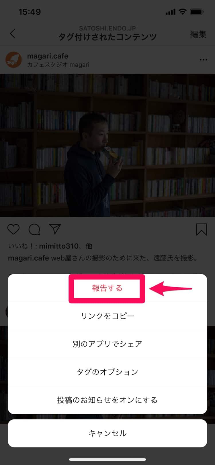 Instagramでスパムの報告をする