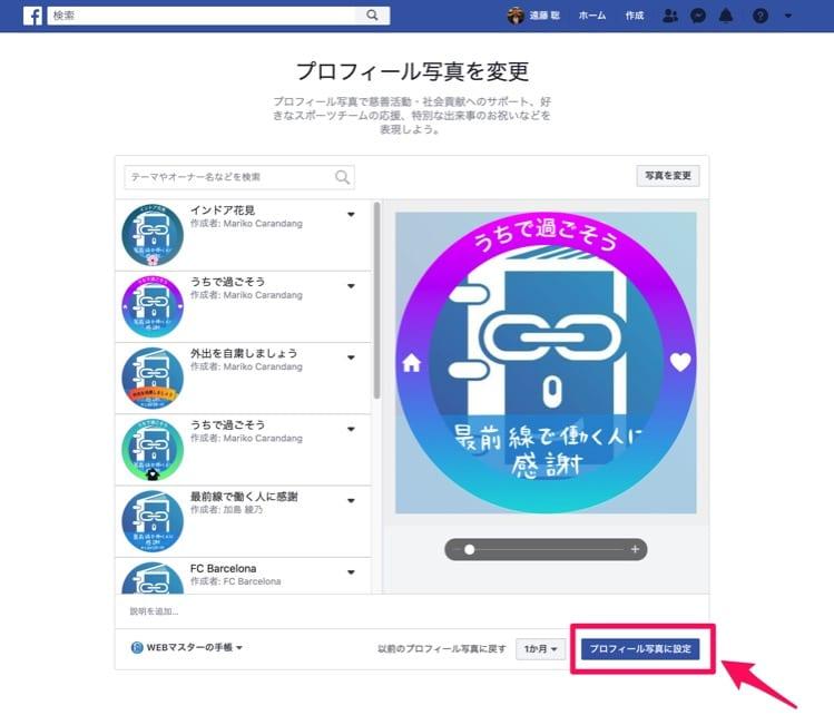 Facebookページのアイコンにフレームを設定する