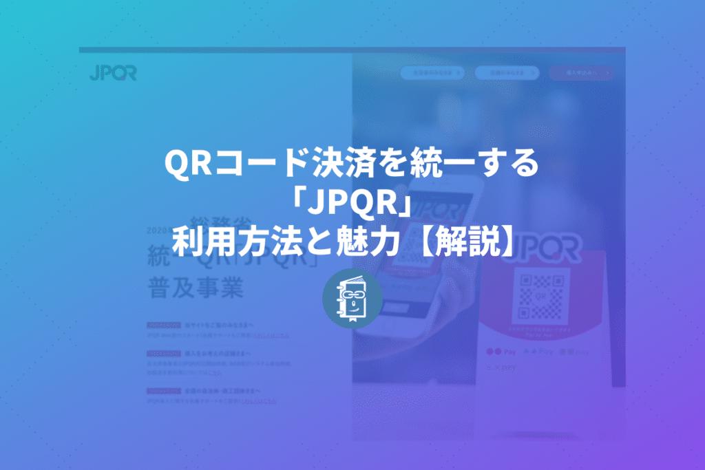 QRコード決済を統一する「JPQR」って何?利用方法と魅力を簡単に解説します
