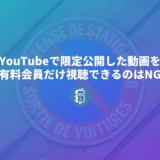 YouTubeで限定公開にした動画を有料会員だけ視聴できるようにするのは利用規約違反。