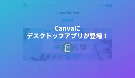 Canvaにデスクトップアプリ(Windows版とMac版)が登場!