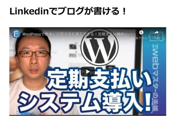 LinkedinのブログにYouTubeの動画を埋め込む