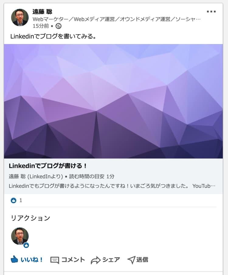 linkedinで公開したブログはタイムラインに表示される