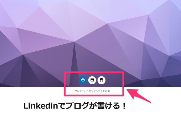 linkedinのブログでヘッダー画像の表示を変える