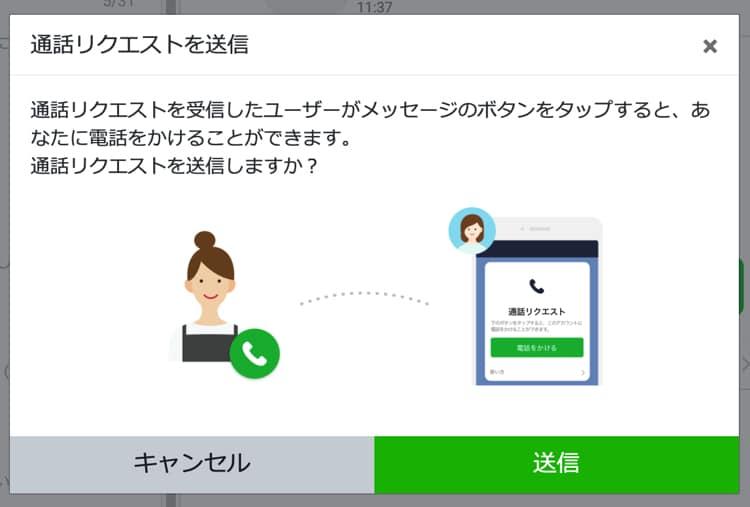 Web版の管理画面から「通話リクエスト」を送る2