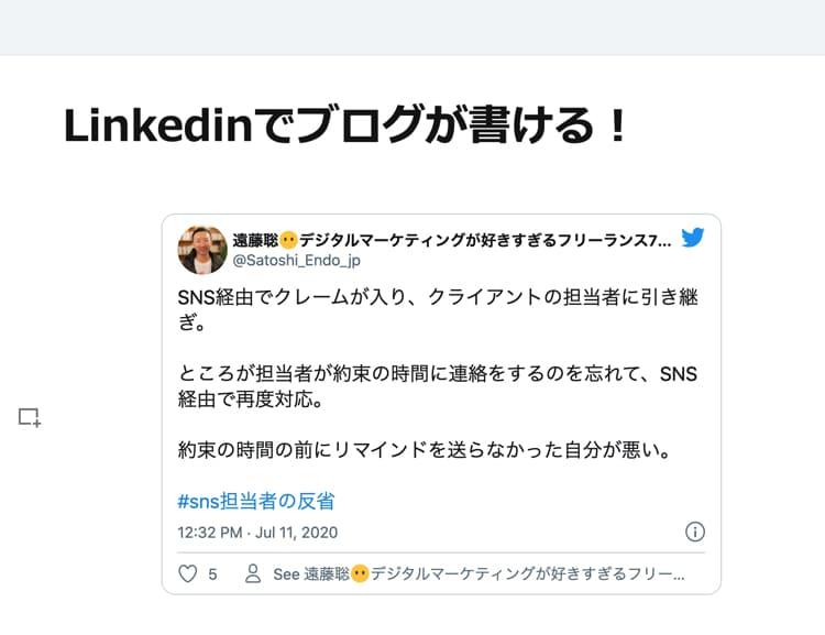 Linkedinのブログにツイートを埋め込む2