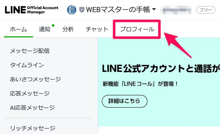 LINEコール機能を表示する、プロフィール設定を開く