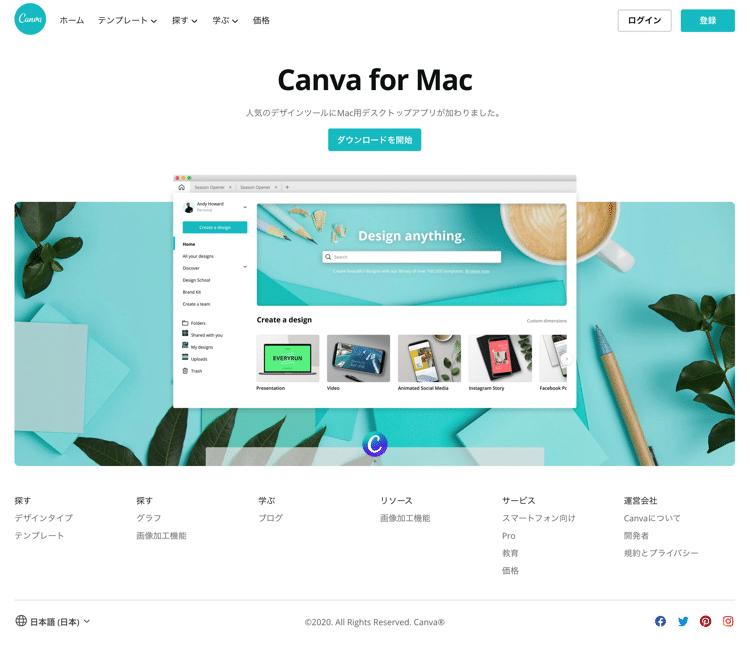 Canvaのデスクトップアプリ
