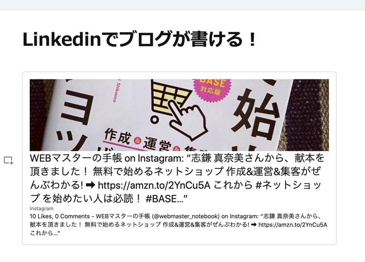 Linkedinのブログにinstagramの投稿を埋め込む