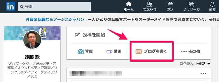 Linkedinのブログ機能