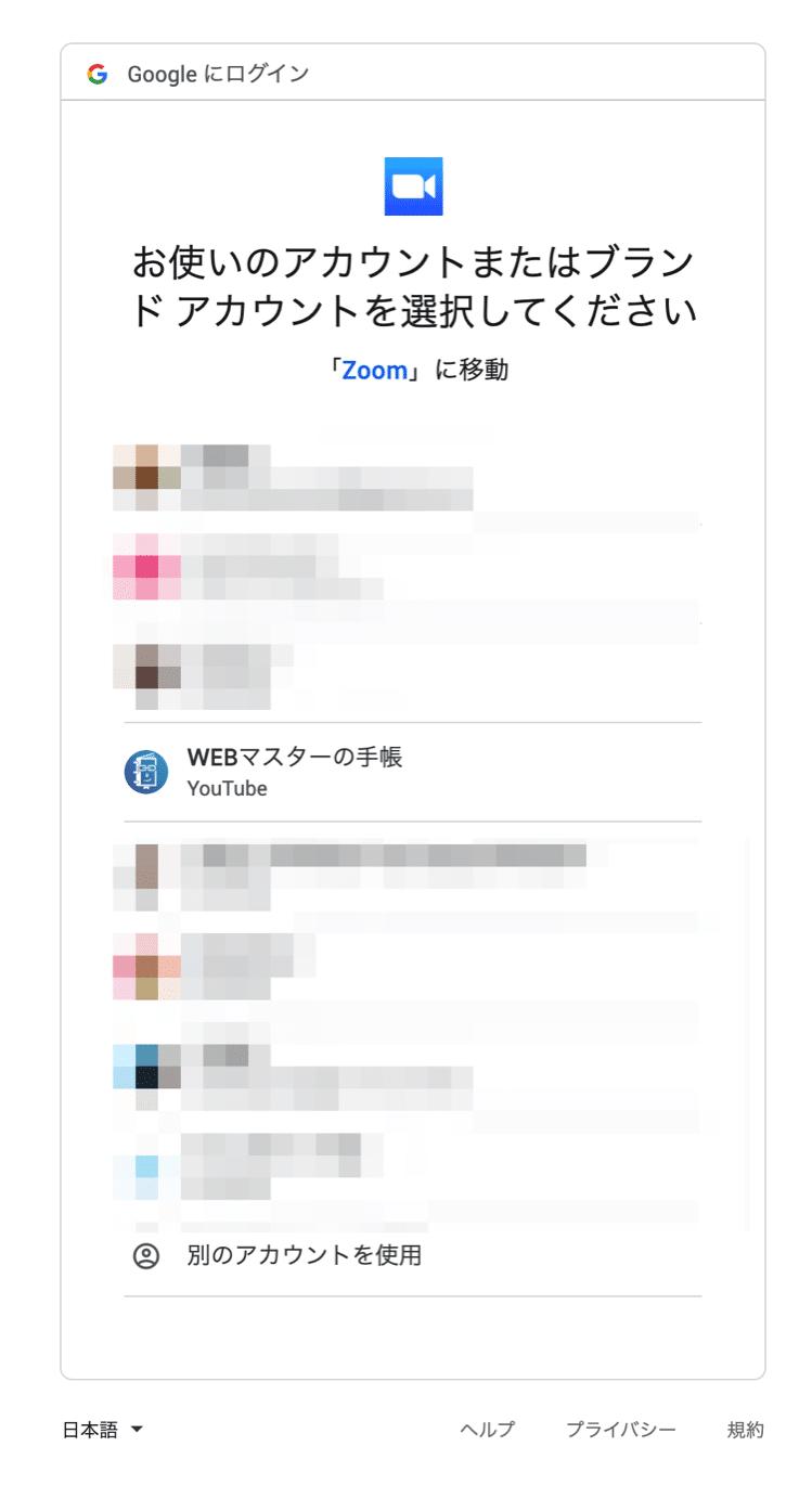 Zoomからライブ配信をするYouTubeチャンネルを選ぶ