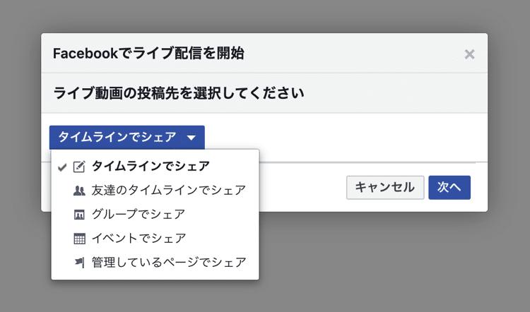 ZoomからFacebookライブを配信する