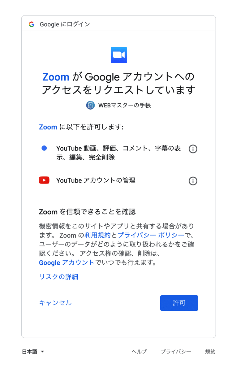 ZoomにYouTubeへのアクセスを許可する