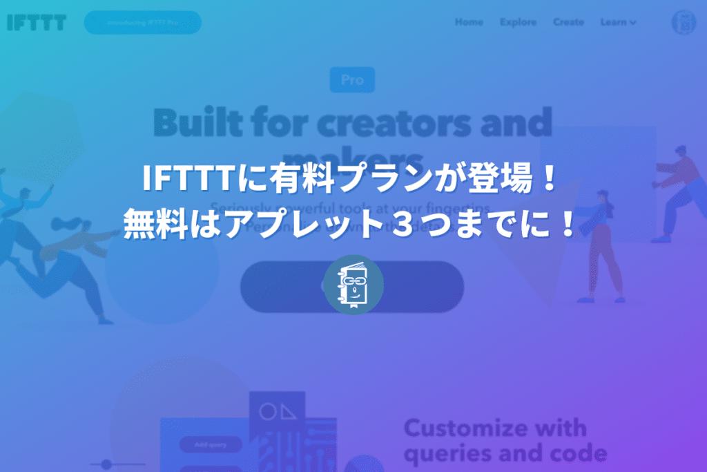 自動化ツールの「IFTTT」が有料化!無料で作れるアプレットは3つまでに変更。