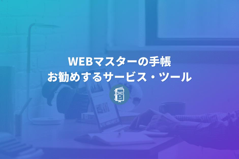 ウェブ担当者やウェブマーケターにお勧めするサービス・ツール【まとめ】
