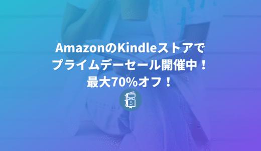 【10月14日まで】AmazonでKindle版が最大70%オフ!ウェブ担当者も見逃せない!
