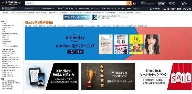 AmazonでKindle版が最大70%オフ!